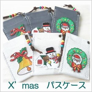 クリスマスパスケース/革定期入れ//パスケース・スエード紐付き/メンズ・レディース兼用|kitaebisu
