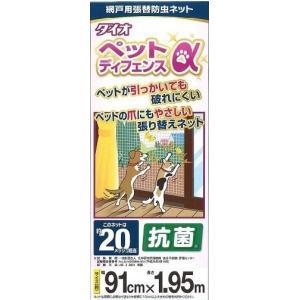ダイオ化成 ペットディフェンスα(アルファ) 20メッシュ相当 91cm×1.95m|kitagawa-hardware