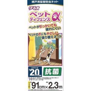ダイオ化成 ペットディフェンスα(アルファ) 20メッシュ相当 91cm×2.3m|kitagawa-hardware