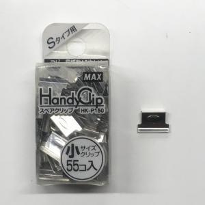 ハンディクリップ スペア(小) kitagawa-hardware
