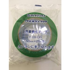 Y-09-GR ダイヤテックスパイオランクロス養生用粘着テープ  50mm×25m巻|kitagawa-hardware