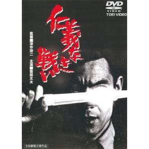 ■ 仁義なき戦い [DVD] : 新品の関連商品10