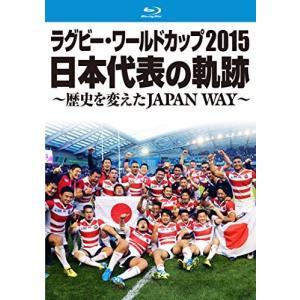 ■ ラグビー・ワールドカップ2015 日本代表の軌跡 ~歴史を変えたJAPAN WAY~ [Blu-ray] : 新品