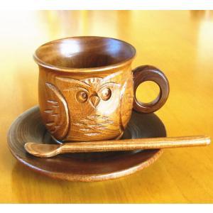 木製 ふくろうの彫刻されたコーヒーカップ ソーサー スプーン 付き 【えんじゅの木】