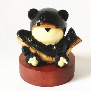 木製の熊(クマ)の置物(オブジェ)です。 くまさんが鮭を抱きかかえています。 お部屋のインテリアや、...