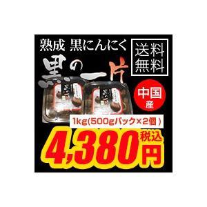 黒にんにく【送料無料】中国産熟成黒にんにく一片種1kg|kitaguniokome