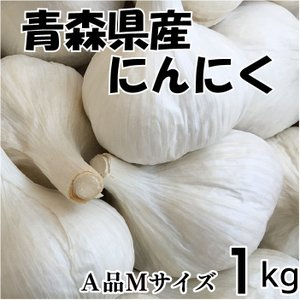 にんにく 青森県産 にんにく ホワイト六片にんにくAMサイズ1kg 5kg以上送料無料|kitaguniokome