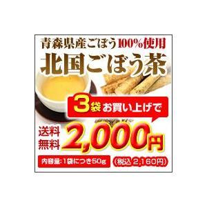 ごぼう茶 3袋 kitaguniokome