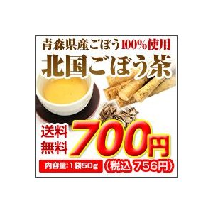 ごぼう茶1袋 50g kitaguniokome