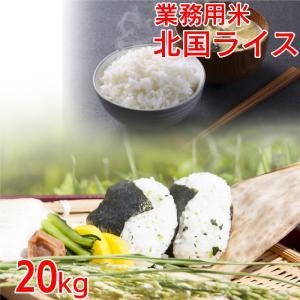 ブレンド米 北国ライス18kg(9kg×2袋)|kitaguniokome