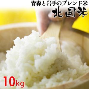 ブレンド米 北国米10kg白米のみ|kitaguniokome