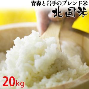 ブレンド米 北国米18kg白米(9×2袋)|kitaguniokome