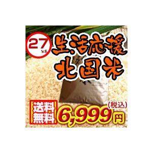 ブレンド米 北国米27kg白米(9kg×3袋)|kitaguniokome