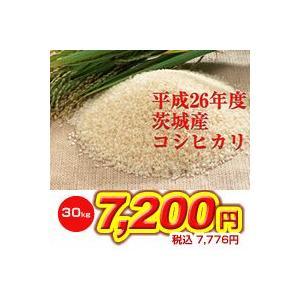 26年度 茨城県産コシヒカリ30kg 送料無料 kitaguniokome