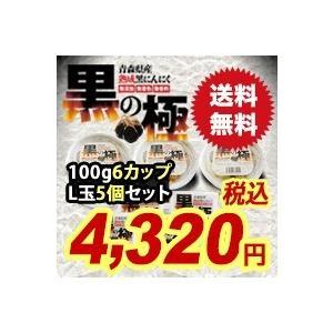 送料無料 黒にんにく 青森県産 熟成 黒にんにく 100g6カップ・L玉5個セット あすつく|kitaguniokome