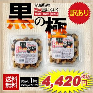 送料無料 【訳あり】青森県産熟成黒にんにく1kg(500g×2カップ)