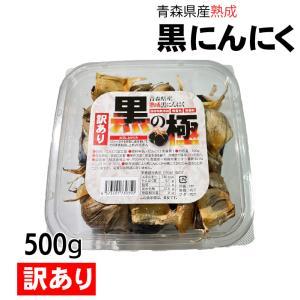 訳あり 送料無料 黒にんにく 青森県産 熟成 黒にんにく500g  あすつく|kitaguniokome