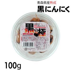 送料無料 黒にんにく 青森県産 熟成 黒にんにく 100g|kitaguniokome