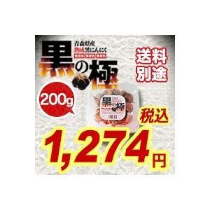 黒にんにく 青森県産 熟成 黒にんにく 200g 5個以上で送料無料 あすつく|kitaguniokome