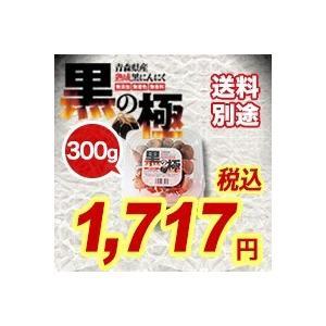 黒にんにく 青森県産 熟成 黒にんにく300g 5個以上で送料無料 あすつく|kitaguniokome