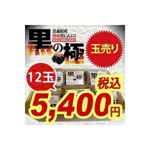 送料無料 黒にんにく 青森県産 熟成 黒にんにくLサイズ12玉入り あすつく|kitaguniokome