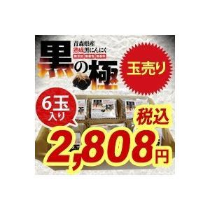 送料無料 黒にんにく 青森県産 熟成 黒にんにくLサイズ6玉入り あすつく|kitaguniokome
