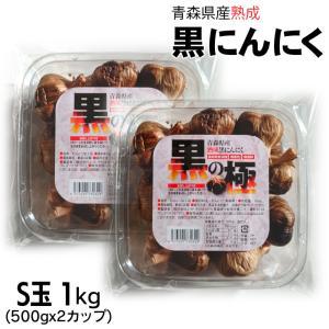 送料無料 黒にんにく 青森県産 熟成 黒にんにくS玉1kg(500g×2カップ) あすつく|kitaguniokome