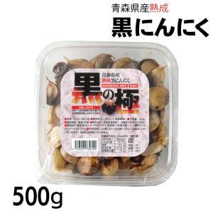 送料無料 青森県産熟成黒にんにく500g