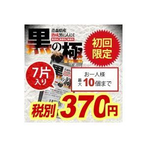 送料無料 黒にんにく 青森県産 熟成 黒にんにく7片 お試し |kitaguniokome