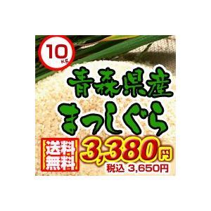 27年度 青森県産まっしぐら10kg 送料無料|kitaguniokome