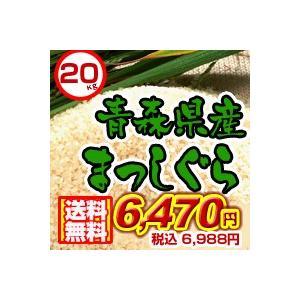 27年度 青森県産まっしぐら20kg 送料無料|kitaguniokome