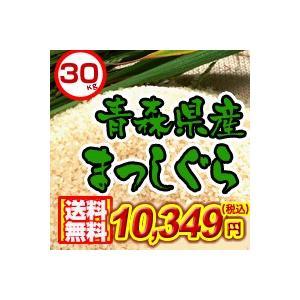 27年度 青森県産まっしぐら30kg 送料無料|kitaguniokome