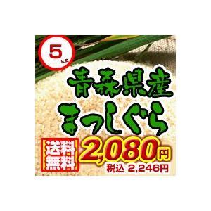 27年度 青森県産まっしぐら5kg 送料無料|kitaguniokome