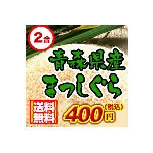 28年度 青森県産まっしぐら2合 送料無料|kitaguniokome
