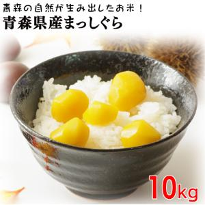 29年度 青森県産まっしぐら10kg 送料無料|kitaguniokome