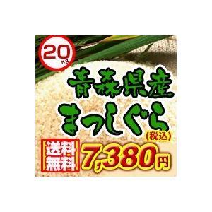 29年度 青森県産まっしぐら30kg 送料無料...