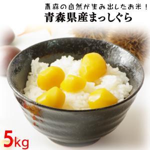 29年度 青森県産まっしぐら5kg 送料無料|kitaguniokome