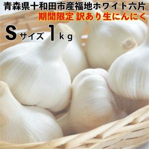 訳あり にんにく 青森県産 生にんにく ホワイト六片生にんにくSサイズ 1kg 青森県産生にんにく kitaguniokome