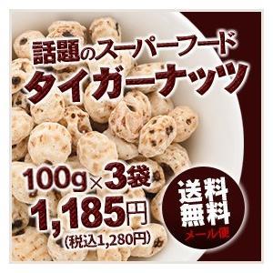 在庫処分セール 送料無料 スーパーフード タイガーナッツ スペイン産タイガーナッツ(チュファ)100g入×3袋 皮なしタイプ kitaguniokome