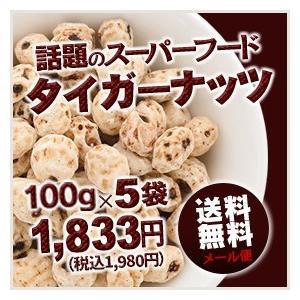 在庫処分セール 送料無料 スーパーフード タイガーナッツ スペイン産タイガーナッツ(チュファ)100g入×5袋 皮なしタイプ kitaguniokome