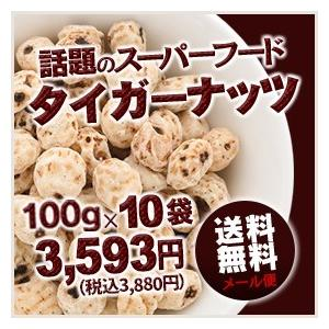 在庫処分セール 送料無料 スーパーフード タイガーナッツ スペイン産タイガーナッツ(チュファ)100g入×10袋 皮なしタイプ kitaguniokome