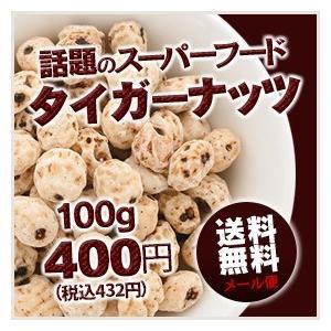 在庫処分セール 送料無料 スーパーフード タイガーナッツ スペイン産タイガーナッツ(チュファ)100g入皮なしタイプ kitaguniokome