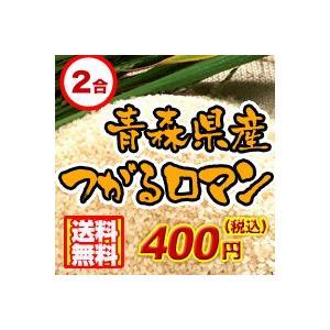 28年度 青森県産つがるロマン2合 送料無料|kitaguniokome