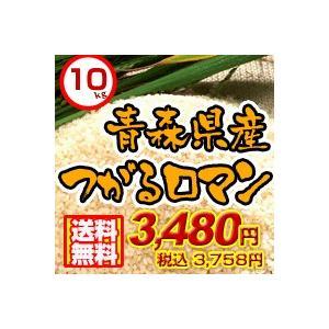 27年度 青森県産つがるロマン10kg 送料無料|kitaguniokome