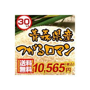 27年度 青森県産つがるロマン30kg 送料無料|kitaguniokome