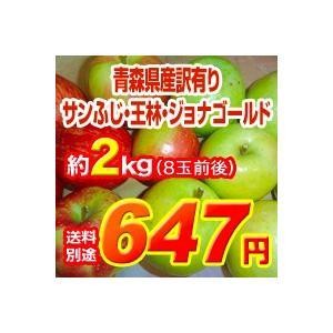 送料別途 29年度 青森県産訳ありりんご2kg |kitaguniokome