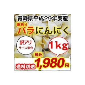 にんにく 青森県産訳ありバラにんにく1kg 粒不揃い 5kg以上で送料無料(沖縄・離島を除く)