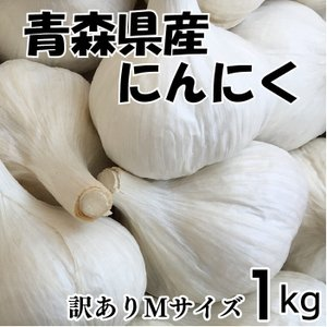 訳あり にんにく 青森県産 にんにく ホワイト六片にんにくMサイズ1kg  5kg以上送料無料(沖縄・離島を除く) kitaguniokome