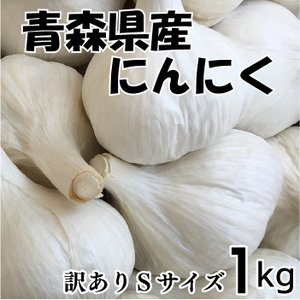 訳あり にんにく 青森県産 にんにく ホワイト六片にんにくSサイズ1kg  5kg以上送料無料(沖縄・離島を除く) kitaguniokome