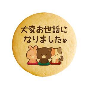 ショークッキー(メッセージクッキー)は生地にコクのある卵黄と透明な卵白が特徴的な卵を始めとした上質な...